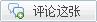 【引用】毛衣日记 - 遥遥 - 遥遥的博客