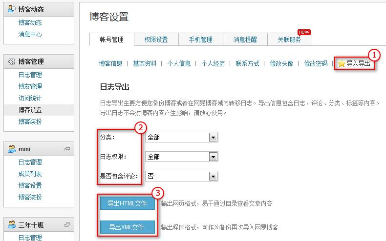 日志中怎样插入音乐(3) - 刘通新 - 刘通新的博客